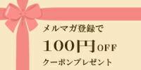 メルマガ登録で100円OFFクーポンプレゼント