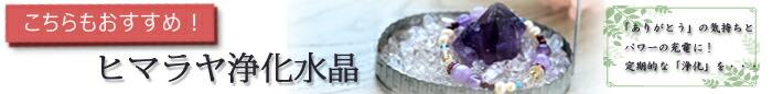 ヒマラヤ浄化水晶