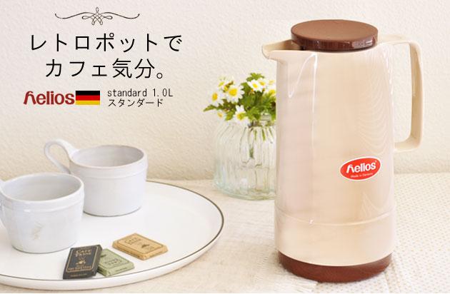 楽天市場 ヘリオス 魔法瓶 スタンダード helios 1l ドイツ製 サーモ