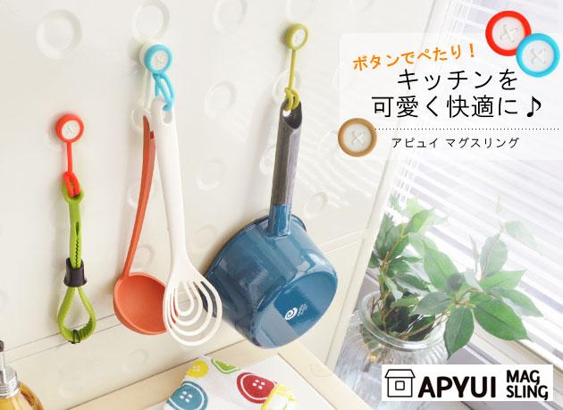 ×ステッチが愛嬌のある大きなボタン。キッチンツールや傘の吊り下げに。