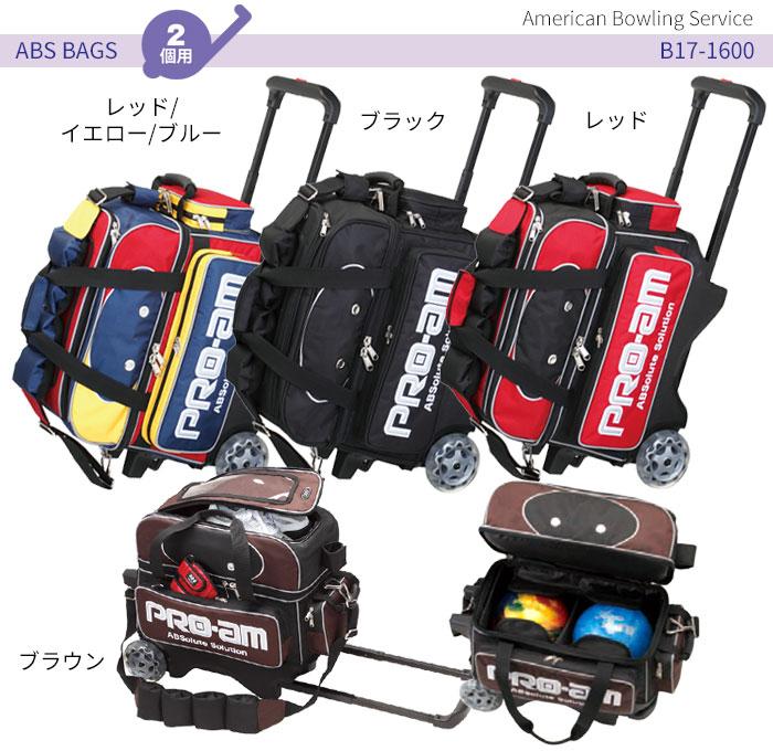 ボウリングダブルカートバック/2個用ボウリングバッグ ABS B17-1600