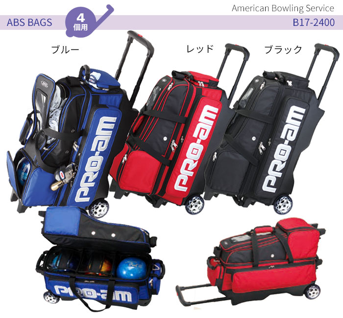 ボウリング4ボールカートバック/4個用ボウリングバッグ ABS B17-2400