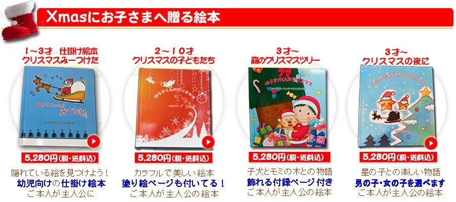 お子様用 クリスマス ギフト プレゼント絵本