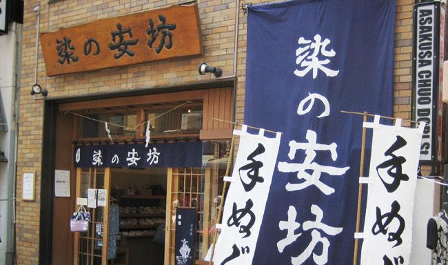染の安坊 浅草本店