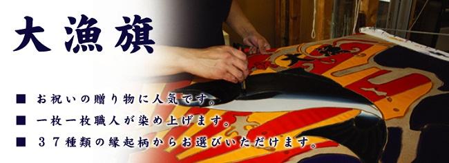 染の安坊 大漁旗