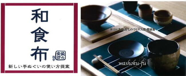 和食布〜手ぬぐいで彩る食卓の新提案〜
