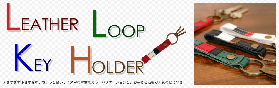 ソフトレザーを使用したシンプル本革ベルトループキーホルダー(3フック)