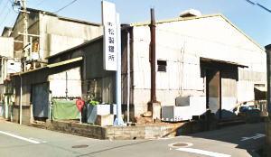 株式会社赤松製錨所