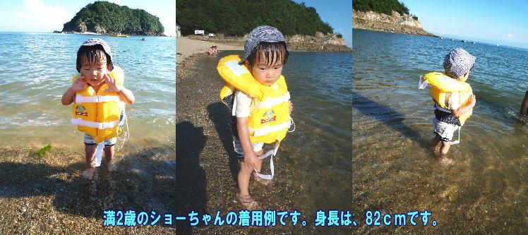 子供用救命胴衣
