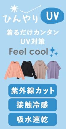UVコレクション