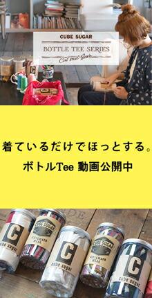 ボトルTee 動画公開中
