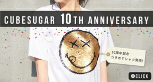 10周年だから特別なTシャツを