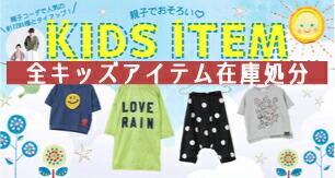 子供服や親子コーデなど全商品在庫処分