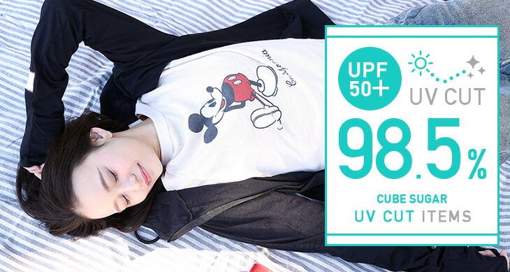 UPF50+ 98.5% UVカットアイテム