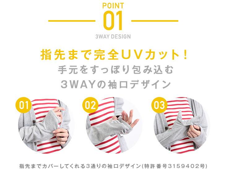 指先まで完全UVカット!手元をすっぽり包み込む3WAYの袖口デザイン