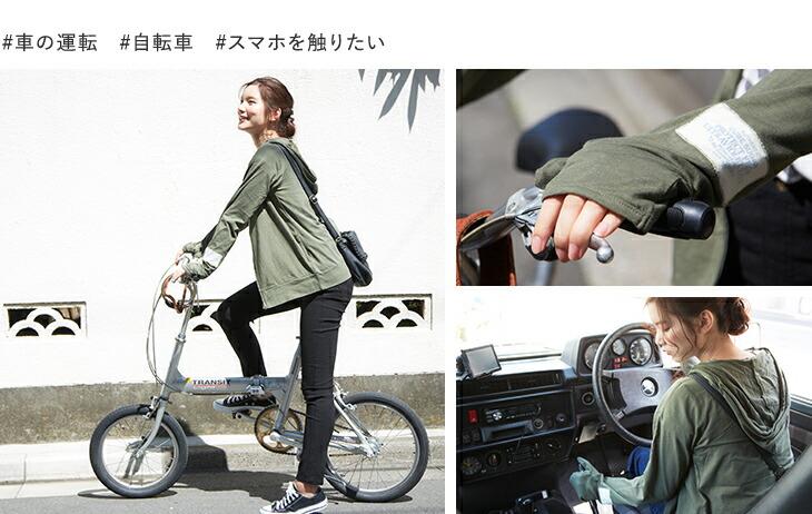 #車の運転#自転車#スマホを触りたい