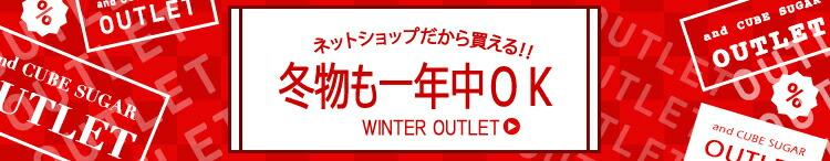 ネットだから買える!一年中冬物OK!WINTER OUTLET