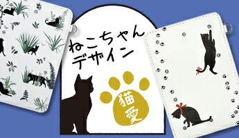猫ちゃんデザインパスケース