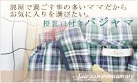 授乳口付きパジャマ