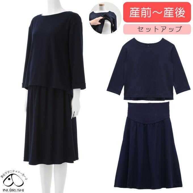 マタニティ授乳服