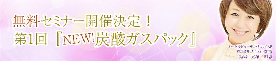 大塚明恵の無料『美容と健康のためのビューティー』セミナー
