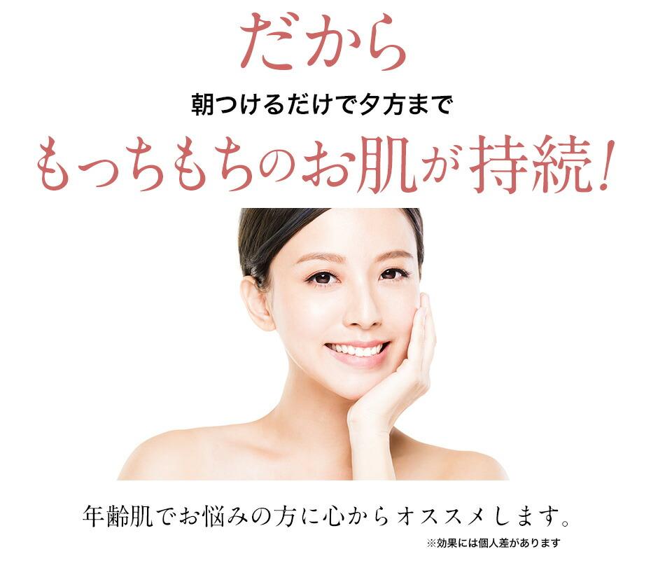 朝つけるだけで夕方までもっちもちのお肌が持続!年齢肌でお悩みの方に心からオススメします。