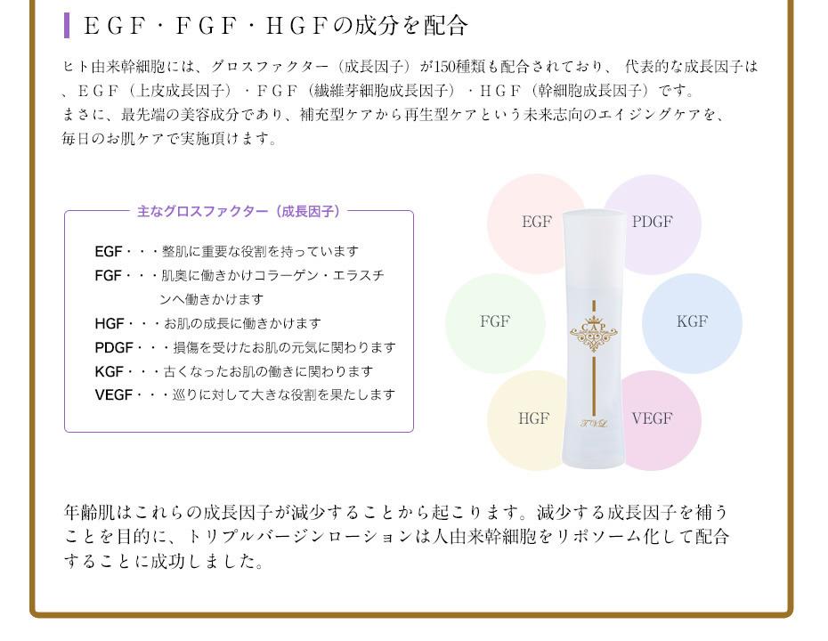 「ヒト由来幹細胞」配合。悩める年齢肌と真っ向勝負。EGF、FGF、HGF