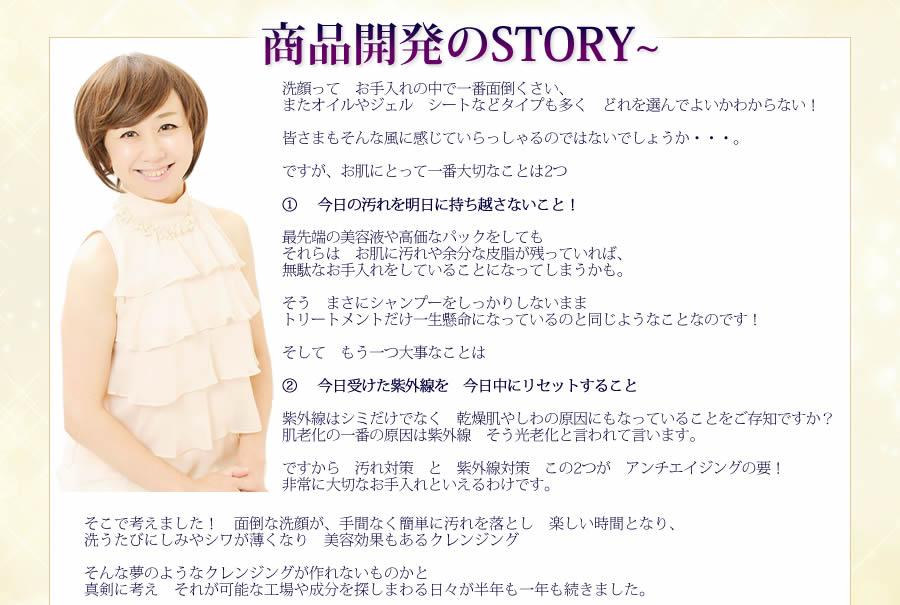 開発者のストーリー