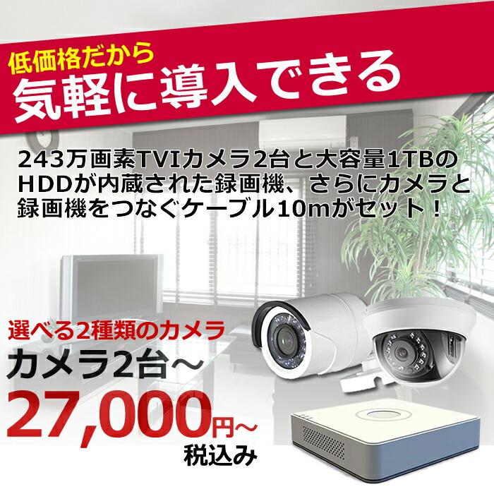 防犯カメラ 248万画素 屋外 家庭用