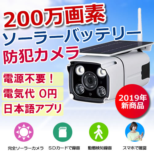 ソーラー防犯カメラ