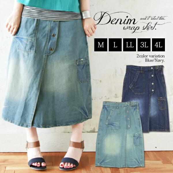 6f868498972f74 デザインポケットデニムラップスカート, デニムグラデーション. Aラインスカート