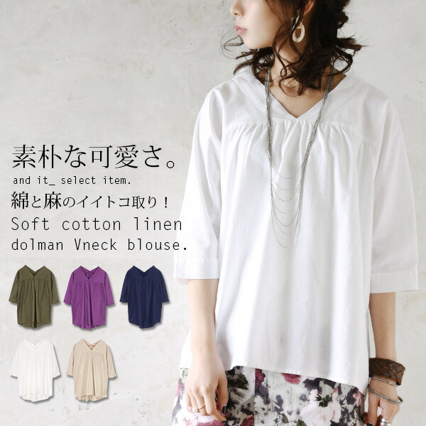 6f13ffc149f9 シャツ・ブラウス and it_ official web store