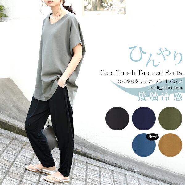 夏にズボンを履くと暑くて…。冷感接触など涼しいレディース用パンツを教えて!