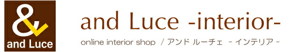 and luce interior:アンドルーチェ は、ラグ・カーペット・マット・カーテンの専門店です