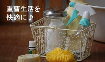 重曹の小分けに便利なチーズシェーカが入荷