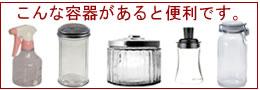 小分け容器と便利なグッズ