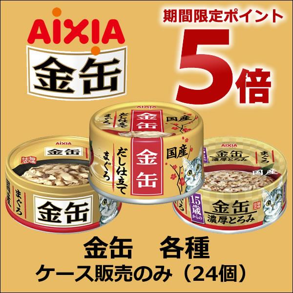 アイシア 金缶 各種(ケース販売のみ) ポイント5倍