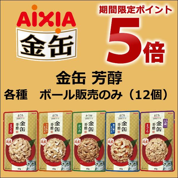 アイシア 金缶 芳醇 各種(ボール販売のみ) ポイント5倍