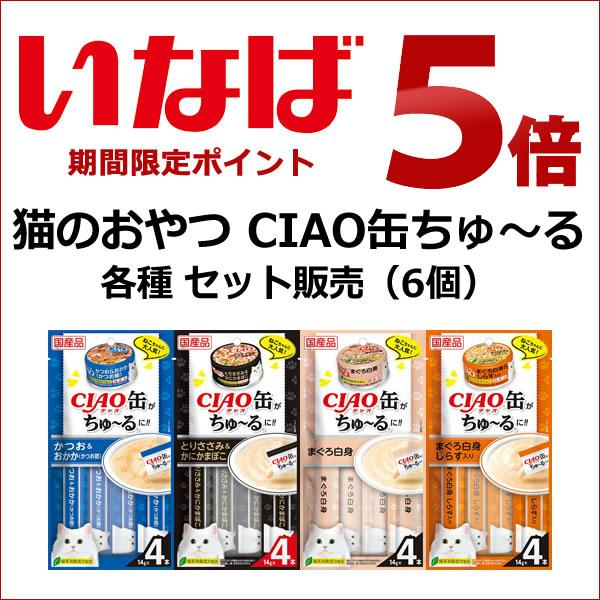 いなば CIAO缶ちゅ〜る 各種(セット販売のみ)ポイント5倍