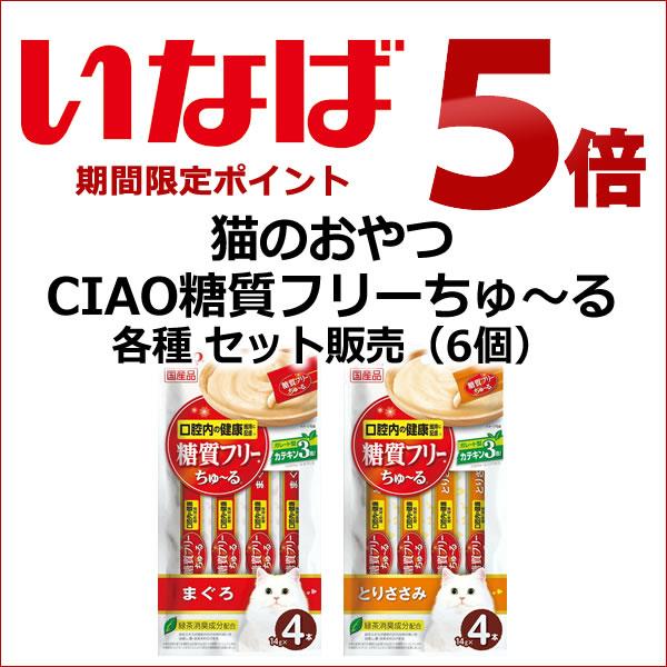 いなば CIAO糖質フリーちゅ〜る 各種(セット販売のみ)ポイント5倍