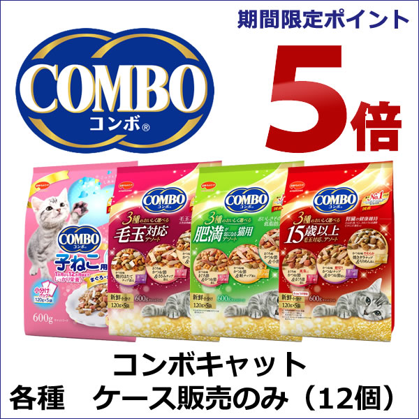 日本ペット コンボキャット 各種(ケース販売のみ)ポイント5倍