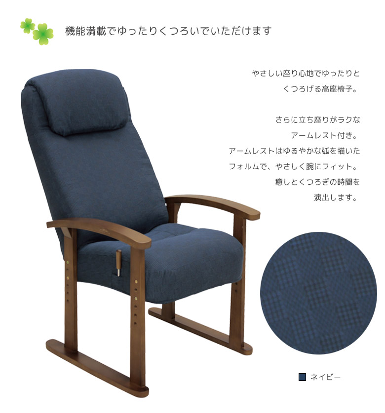 高座椅子 リクライニング 高齢者 ハイバック おしゃれ リクライニングチェア 一人掛け 座椅子 高さ調整 7段階リクライニング 高さ4段階調整 転倒防止設計 肘付き 肘掛け付き 肘掛け アームレスト ギア式リクライニング ブラウン ネイビー