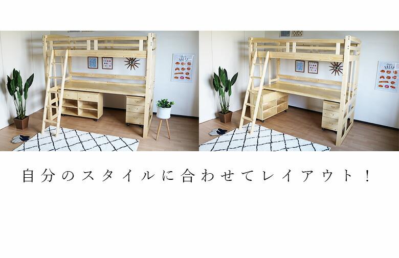 システムロフトベッド 多機能ロフトベッド システムデスク ロフトベット すのこベッド すのこベット ロフトベッド システムベット エコ仕様 はしご 子供用 大人用