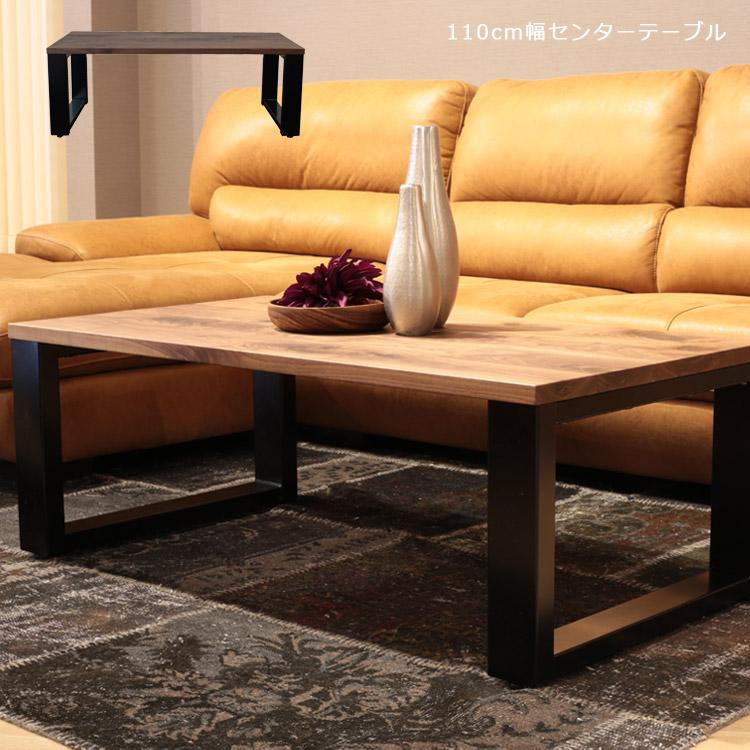 センターテーブル ウォールナット おしゃれ ローテーブル 北欧 幅110cm 座卓 シンプル 国産 日本製 高級感 無垢 リビングテーブル コーヒーテーブル オーク ナチュラル ブラウン ブラック 選べる2色 木製 アイアンテーブル テーブル 鉄脚 開梱設置