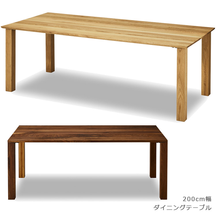 木製テーブル 北欧 ダイニングテーブル おしゃれ 無垢材 食卓テーブル テーブル 木製 ウッドテーブル 200 200cm幅 無垢 ウォールナット オーク 幅200cm シンプル 国産 日本製 高級感 ナチュラル ブラウン オイル塗装 食卓 開梱設置