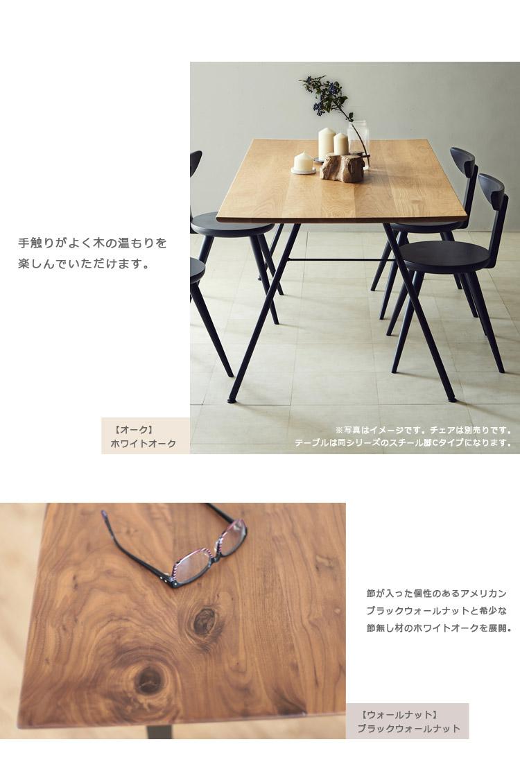 ウッドテーブル 国産 おしゃれ 無垢材 木製テーブル 北欧 ダイニングテーブル 食卓テーブル テーブル 木製 200 200cm幅 無垢 ウォールナット オーク 幅200cm シンプル 日本製 高級感 ナチュラル ブラウン オイル塗装 食卓 開梱設置