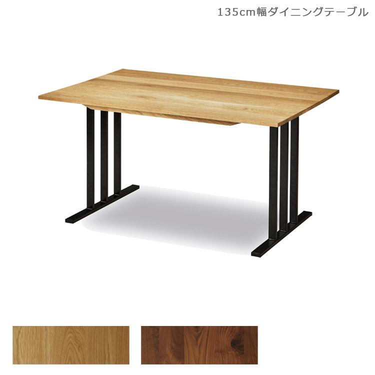 テーブル 135 国産 北欧 無垢材 おしゃれ ダイニングテーブル ウォールナット 食卓テーブル リビングテーブル 木製テーブル ウッドテーブル 135cm幅 アイアン 軽量 135cm 日本製 オーク ナチュラル ブラウン ブラック 食卓 開梱設置