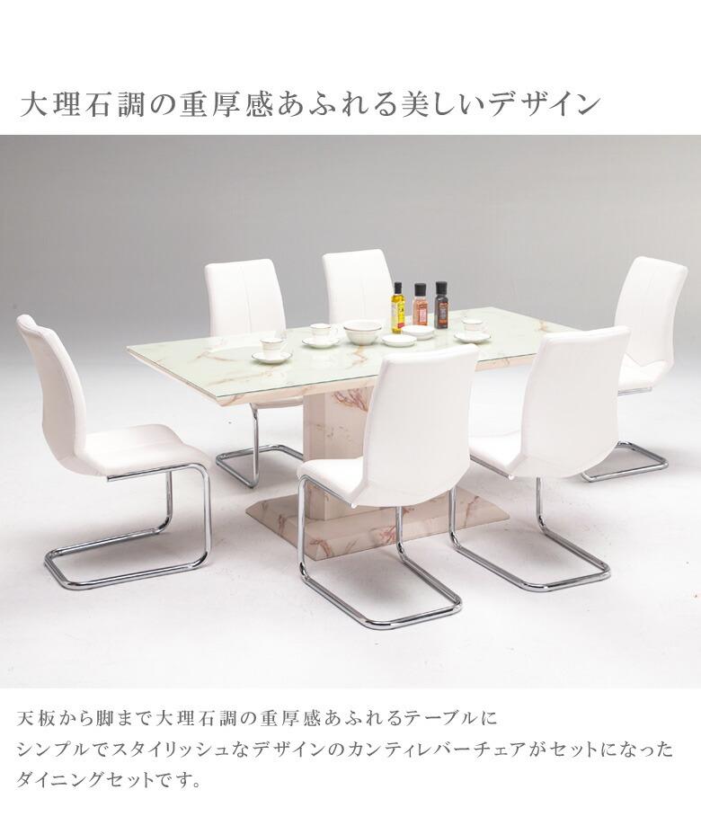 ダイニングテーブル7点セット 6人掛け カンティレバーチェア 大理石調 ダイニング ダイニングセット 4人用 ダイニングテーブル テーブル ダイニングチェア 食卓 食卓セット チェアー チェア 椅子 イス いす 白 ホワイト カフェ 木製