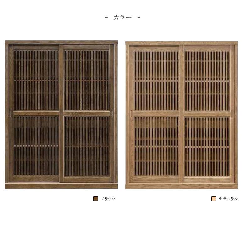 キッチンボード 120 食器棚 引き戸 完成品 キッチン収納 カップボード 幅120 木製 収納棚 国産 日本製 引き戸収納 引出し 引き出し収納 タモ 木製収納 フリーボード 大川家具 和風 浮造り キッチン 収納 ナチュラル ブラウン 開梱設置