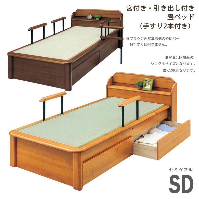 畳ベッド 選べる2色 手すり付き 引き出し付き セミダブル たたみベッド セミダブルベッド 木製ベッド フレームのみ 木製 ベッドフレーム ベッド ベット ライト ブラウン ライトブラウン 手すり2本付き 宮付き 収納付き